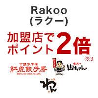 Rakooポイント2倍店舗画像