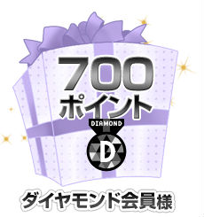 ダイヤモンド会員毎年700ポイント説明画像