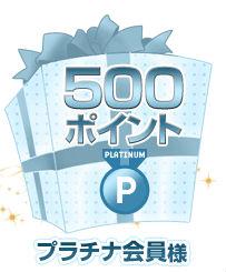 誕生日500ポイント獲得説明画像