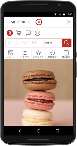 楽天スーパーポイントスクリーン広告済のマーク画面画像