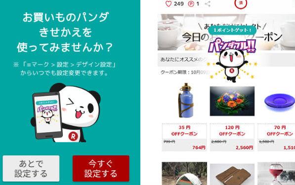 お買い物パンダデザイン着せ替え説明画像