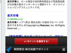 ポイント獲得ホップアップ画面画像