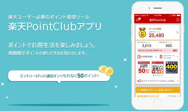 楽天PointClubアプリ画像
