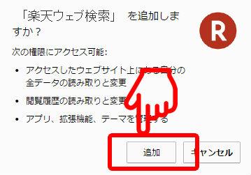 楽天ウェブ検索追加ホップアップ画像