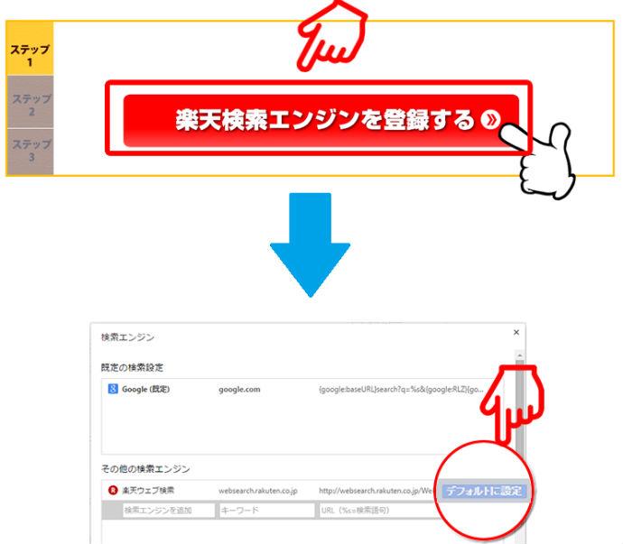 楽天ウェブ検索楽天検索エンジンを登録→デフォルト設定画面