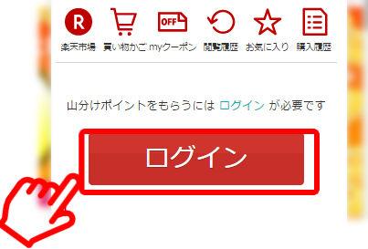楽天ウェブ検索ログインホップアップ画像