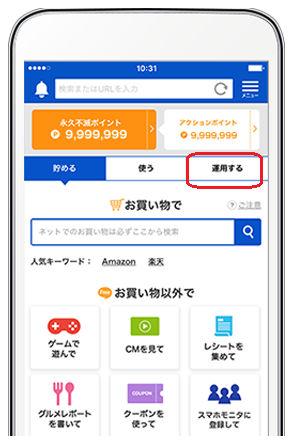 ポイント運用アプリ画面