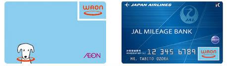 WAONカードとJMBWAON