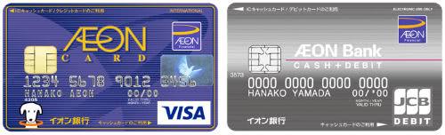 イオンカードセレクトとイオン銀行キャッシュ+デビット画像