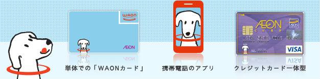 WAON3種類