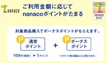 ボーナスポイント対象店舗でnanacoを利用するとポイント2重取りできる説明画像