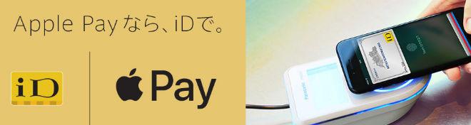 Apple PayでiDを利用している画像
