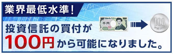 100円~投資可能説明画像