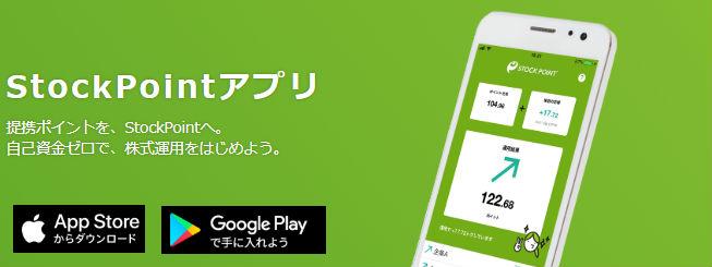 ストックポイントアプリ画面