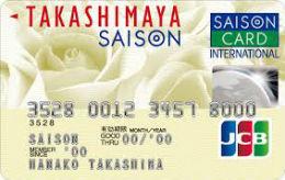 タカシヤマセゾンカード