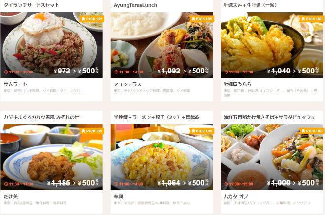 食べログワンコインランチ一例画像