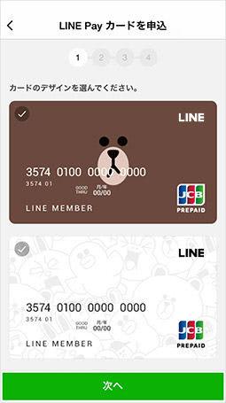 LINE Payカード申し込み画像