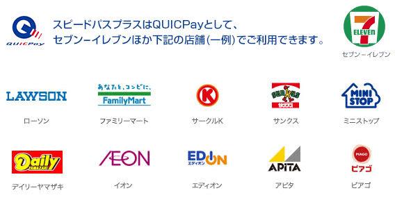 QUICPay利用可能店舗