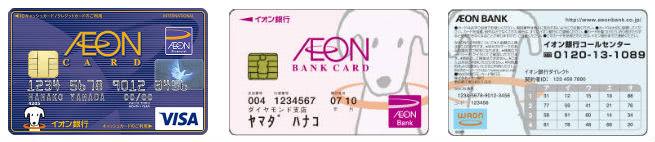 クレジットカード一体型WAON