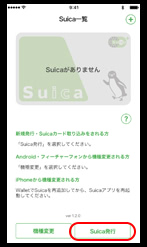 Suica発行画面