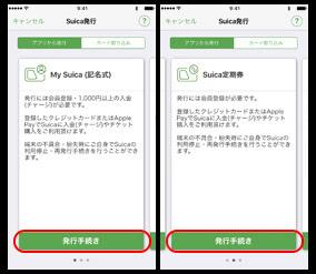 Suica発行手続き画面