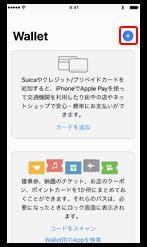 WalletアプリケーションApple Pay右上+ボタン画面