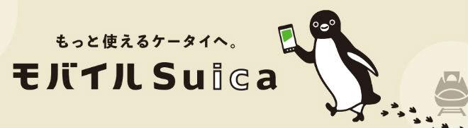モバイルSuica(スイカ)