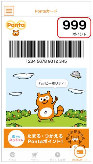 デジタルPontaカードポイント確認画面