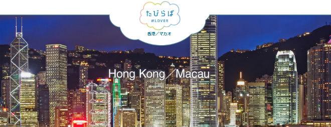 たびらば香港