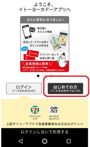 イトーヨーカドーアプリを開いた画面