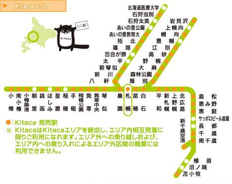 Kitacaエリア説明画像