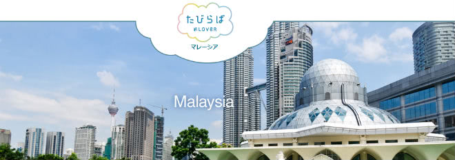 たびらばマレーシア