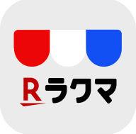 ラクマアプリ