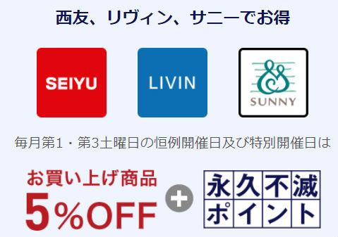 西友・LIVIN5%OFF説明画像