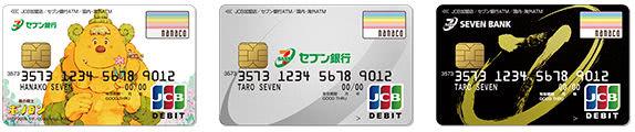 セブン銀行デビットカード3種類のデザイン