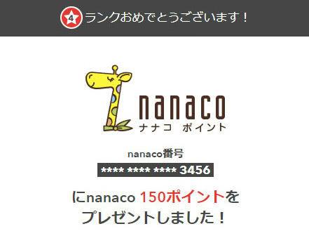 nanacoポイントプレゼント画面