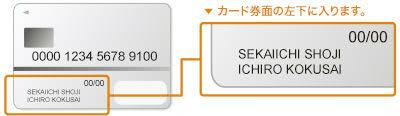 三井住友ビジネスカード for Ownersクラシック券面