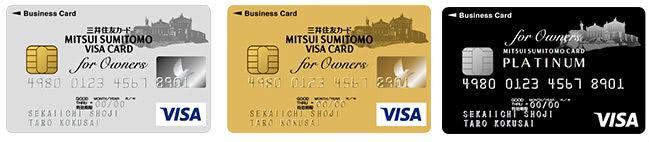 三井住友ビジネスカード for Ownersシリーズ