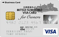 三井住友ビジネスカード for Ownersクラシック