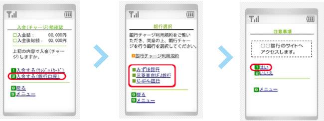 銀行からチャージ手順③~④