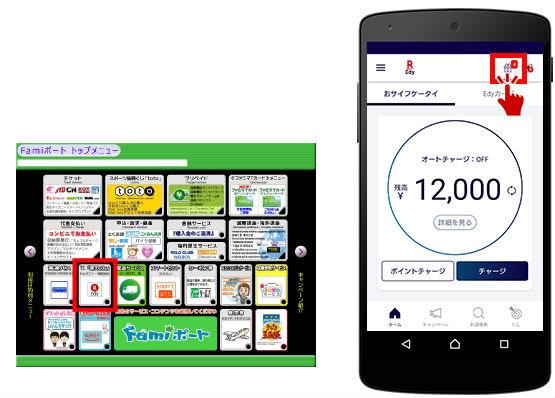FamiポートやEdyアプリ受け取り画面