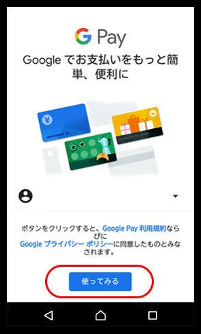 Google Pay起動画面