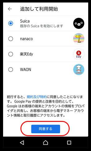 Google PaySuica選画面