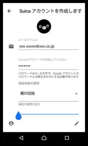 Google PaySuica登録画面