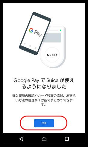 Google PaySuica設定完了画面