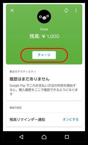 Google PaySuicaチャージ画面