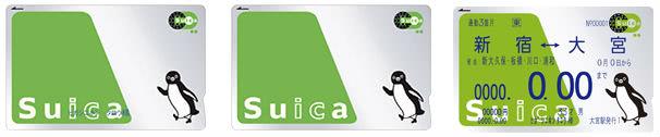 3種類のSuica
