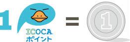 ICOCAポイント1ポイント1円で使える