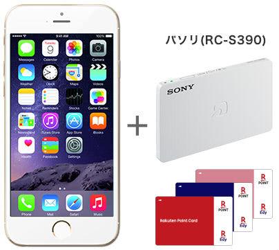 iPhoneとパソリ