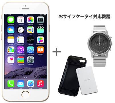 iPhoneとオサイフケータイ対応機器